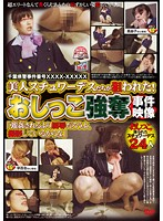 "Chiba Prefecture Police, Case NumnerXXXX-XXXXX, Beautiful Stewardesses Were The Victims! Footage Of The Pee Robbery Cases ""It's More Shameful Than Rape Isn't It? We're Filming"" Download"
