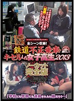 """A Posting By A Train Station Insider, The Complete Footage! Schoolgirls Who Got Caught Trying to Ride the Train for Free 2013, The Uncut Edition """"You Don't Want Us To Call Your School Or The Police Do You?..."""" Download"""