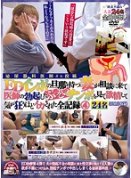 (post00220)[POST-220] A Posting By An Urologist, The Complete Record Of Women With Limp Husbands Who Were Driven Crazy By The Doctor's Hard Cock 4, 24 Women Download