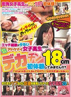 """Street Corner Schoolgirl's First Sexual Experiences! Inexperienced Schoolgirls, Do You Want Your First Experience With Big 18cm Cock? """"Oh my god! It's huge! Will it fit!?"""" """"It's too big! No way!"""" 下載"""