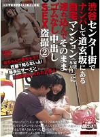 A posting from Mr T, a 4th year economics student at W University. Picking up girl at Center Gai in Shibuya and taking em back to my apartment in Dougenzaka (80,000 yen a month) and giving em a creampie! Hope they don't get preggers!? Will they? Who knows! 24 girls get a huge creampie load. Download