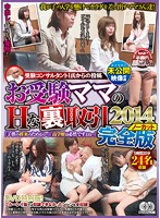 "Posting By Mr. I The Entrance Examination Consultant - Previously Unreleased Footage - School Entrance Exam Mom's Sexy Back Room Dealings 2014 - Uncut Edition - ""It's For My Children's Future..."" ""They Need To Make The Grade..."" Download"