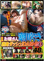 Unexpected! Skirts Flipped Up!? Finger-banging Squirting!? Girls Squirting On Street Corners!? Dashed Escapes! Dash! 3 Victims In A Row! Filthy Group Raids!! 48 People Download
