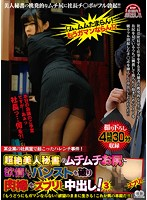 "The Shameless Scandal At A Certain Company! The Sordid Tale Of A Gorgeous Secretary With A Plump Ass Having Her Pantyhose Ripped Open And Fucked Hard! Plus A Creampie! 3 ""I Can't Take It Anymore! I'm Gonna Go For It! This Is A Real Man's Instinct!!"" Download"