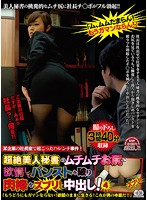"The Shameless Incident That Occurred In The President's Office! He Hungered For The Voluptuous Ass On His Ultra Hot And Beautiful Secretary So He Ripped Her Pantyhose Off And Shoved His Cock In! Creampie! Vol. 4 ""I Can't Hold Back Anymore! I Need To Live For My Lust! I'm Being True To My Manly Instinct!!"" Download"
