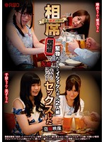 Highly Select Beautiful Women Series A Drunk Girl Pairing Between An Uptight Straight Arrow Bitch And A Wild And Loose Slut At An Izakaya Bar!? Peeping Videos Of Secret Sex Inside The Bar Download