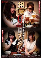 Select Beauties Series A Prim And Proper Lady And A Horny Slut Get Together At An Izakaya Bar To Get Drunk Girl Wild!? Peeping Videos Of Secret Sex Inside This Bar 4 Download