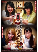 Select Beauties Series A Prim And Proper Lady And A Horny Slut Get Together At An Izakaya Bar To Get Drunk Girl Wild!? Peeping Videos Of Secret Sex Inside This Bar 5 Download