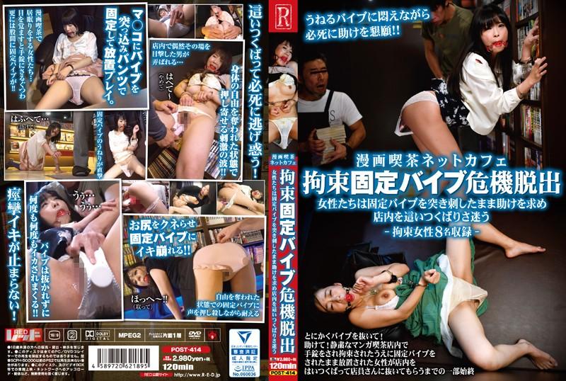 (post00414)[POST-414] At The Manga Internet Cafe She Was Tied Up And Strapped To A Vibrator With No Escape These Girls Were Strapped To Vibrators And Left To Crawl Through The Cafe, Begging For Help Download