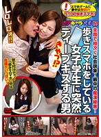 It's Dangerous To Get Obsessed With Smartphone Games! Stop Walking And Playing With Your Smartphone! Can You Find A Rare Character!? Meet A Man Who Suddenly French Kisses A Female Student Who Is Walking While Playing With Her Smartphone A Nationwide Social Phenomenon! This Molester Is Victimizing Women Who Play With Their Smartphones! Download