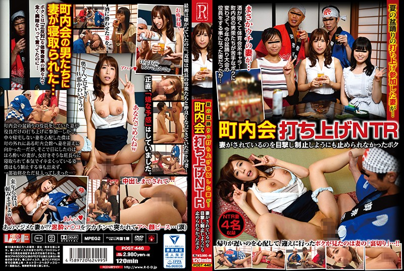 (post00446)[POST-446] My Wife Was Participating In A Summer Obon Party... The Town Hall Association Party NTR I Watched My Wife Get Fucked, And I Wanted To Stop It, But I Couldn't Do Anything About It Download