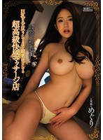 Busty Babe Slipped An Aphrodisiac At An Ultra-High Class Massage Parlor And Pleasured Until She Bends Backwards Meguri (pppd00400)