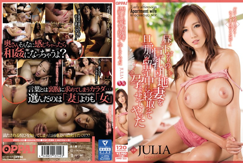 PPPD-533 I Had A Pregnancy Fetish For A Big Tits Apartment Wife In The Afternoon As I Was Fucking Her While Her Husband Was Away JULIA
