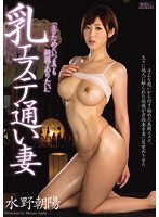 Frequent Visitor Of The Brest-Massage Parlor Asahi Mizuno Download