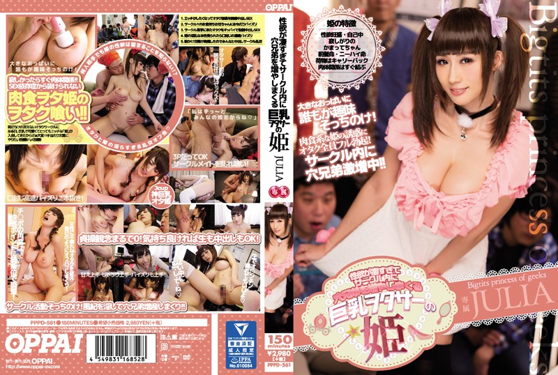 PPPD-561 An Otaku Princess So Horny She Keeps Increasing Her Cum Hole Brother/Sister Members JULIA