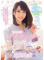 A Local TV Announcer Is Making Her AV Debut Reina Takami Download