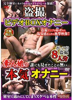 Peeping On Video Arcade Masturbation   Amateur Girls Absorbed In Masturbation Never Revealed To Anyone Before 下載