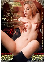 Orgasm By A Japanese! - Steady Ecstatic Oil Massages - 45 People Download
