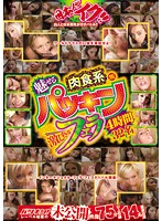 Japanese Cum! The Attractive Carnivorous Blondes' Hardcore Blowjobs 4 Hours, 32 Girls Download