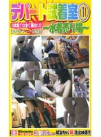 Department Store Fitting Room 1 -Swimsuit Section- 下載