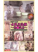 All Peeping Footage - A Camera Infiltrates No Man's Land!! Ladies' Bath Voyeur - Hot Spring - Download