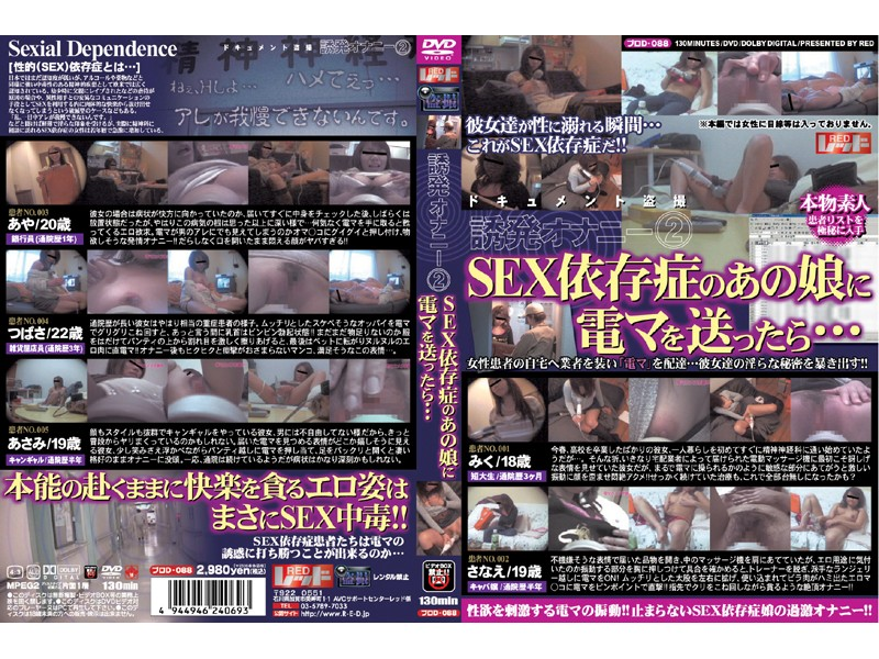 PUROD-088 Provoking Masturbation 2, We Sent A Big Vibrator To A Girl Who Is Addicted To Sex...