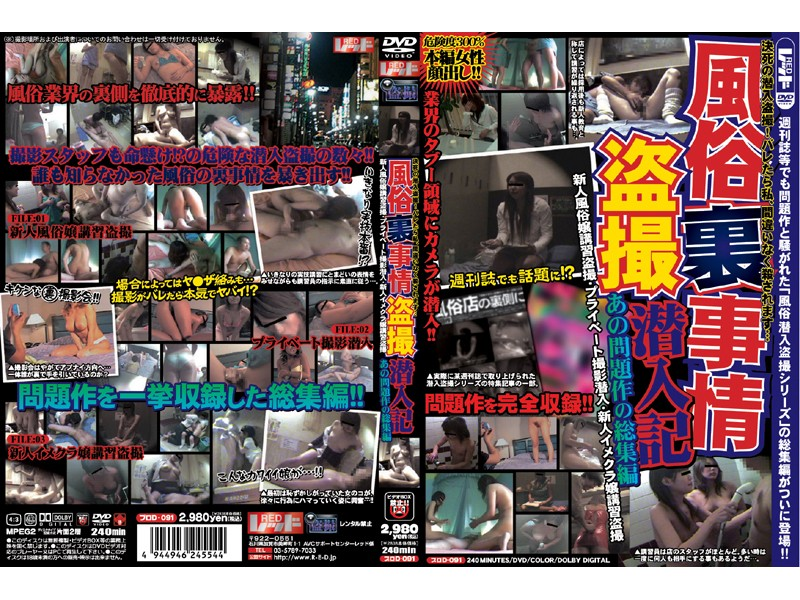 PUROD-091 Voyeur Secret Camera Infiltrates the Seedy Underbelly of a Sex House Issues- Highlights