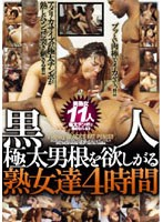 These Mature Women Can't Get Enough of Huge Black Cocks (4 Hours) 下載