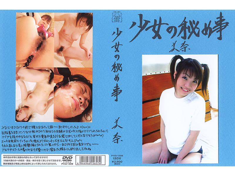 PYGV-008 Barely Legal's Secret (Mina) - Urination, Schoolgirl, Sailor Uniform, Independent, Anal Play