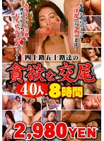 (pyld00014)[PYLD-014] 40 Sex-Hungry Sluts in Their 40s and 50s - 8 Hours Download