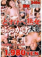 Super Erotic Mature Woman BUKKAKE Contest 240 Minutes Download