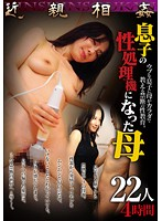 Incest Mother Became Son's Satisfaction Machine 22 Girls 4 Hours 下載