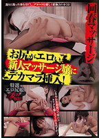 Rejuvenation Massage, The Fresh Face Masseuse With A Hot Ass Gets Penetrated With A Big Cock! 下載