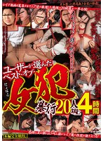 Our Users Top Picks: The Best Of Carnal Sin - Over 20 Girls, Four Hours (pzo00056)