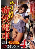 Grab'n'Forget Molester Train - Made Cum on The Forbidden Rape Line - 4 Hours Download