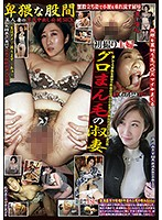 A Horny Housewife With Filthy Pussy Hair Misato Shibukawa Download