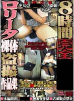 Naked Lolita Bodies Voyeur Complete Collection Download