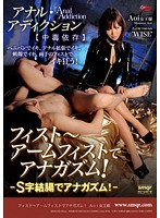 Anal Addiction Fisting -Anagasm with Arm Fisting! - S-Shaped Colon Anagasm! -Aoi Download