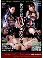 Brainwashed Pleasure - Twin Anal Orgasms (qrda00042)