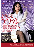 Welcome To The Anal Development Center Aoi Ai Download