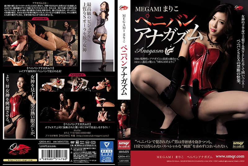 QRDA-072 MEGAMI Mariko Strap-on Analgasm