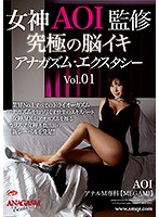 Supervised By The Goddess AOI The Ultimate Mental Orgasm [Anagasm Ecstasy] Vol.01 AOI Download