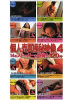 Individual Buying and Selling Top Secret Video 4 下載
