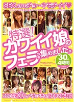 Selected! Collected Only Blowjobs From Cute Girls! Download