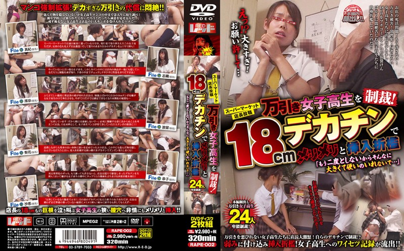 "RAPE-002 A Posting By A Supermarket Manager, Hot Shoplifters Fucked For Punishment! With A 18cm Cock, ""I Promise I Won't Do It Again, So Don't Stick That Big And Hard Cock In Me..."""