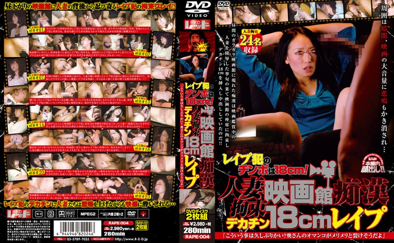 RAPE-004 Rape with 18cm Penis! Movie Theater Molester Married Woman Married Woman Gets Tied Up and Fucked with Big Penis Has it been a While since you've had this kind of Experience?