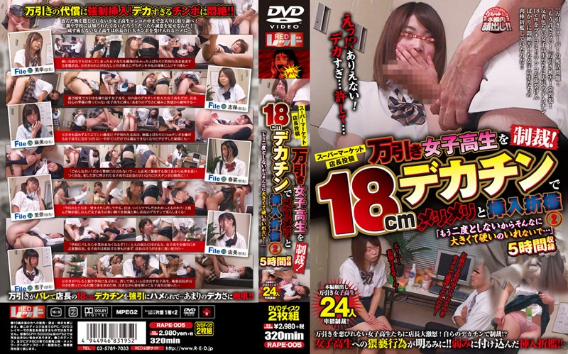 RAPE-005 Supermarket Manager Punishes A Shoplifting Student With His 18Cm Long Cock Vol. 2 I Won't Do It Anymore So Please Pull It Out...