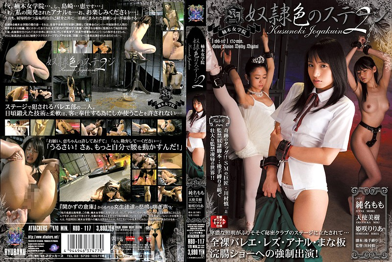 RBD-117 Kusigi Girl's School Slave-Colored Stage 2