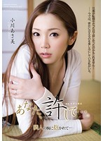Darling, Forgive Me... Held in my My Neighbor's Arms - Asami Ogawa (rbd00228)