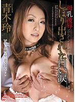 Mom's Tits Are on Tap: Breast Bondage Juices the White Stuff From Rei Aoki's Lucious Tits Download